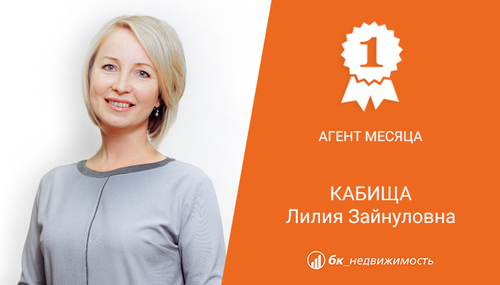 Лучший агент месяца Кабища Л.З.