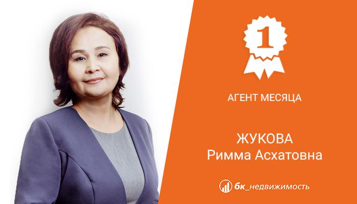 Жукова Римма Асхатовна, ведущий специалист отдела жилой недвижимости