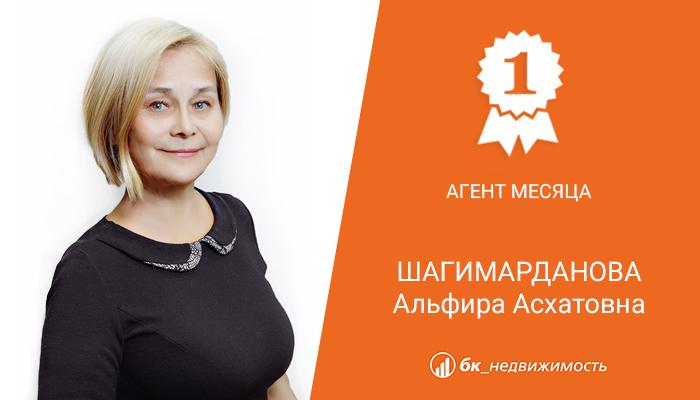 Шагимарданова Альфира Асхатовна, ведущий специалист отдела жилой недвижимости