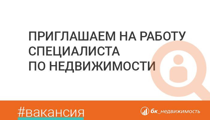 Открытая вакансия в компании БК_НЕДВИЖИМОСТЬ