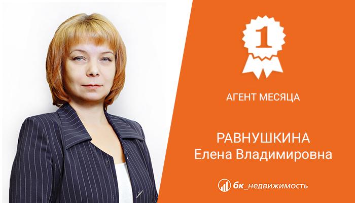 Равнушкина Елена Владимировна, ведущий специалист отдела жилой недвижимости