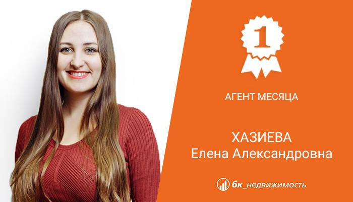 Хазиева Елена Александрова, ведущий специалист отдела коммерческой недвижимости