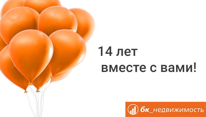 """14 лет компании """"БК_НЕДВИЖИМОСТЬ"""""""
