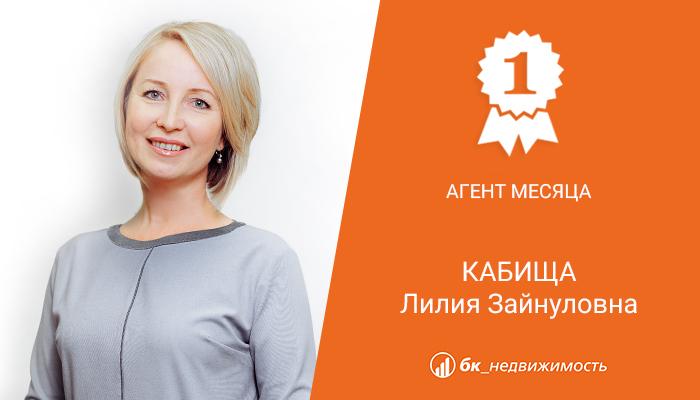 Агент месяца, Кабища Лилия Зайнуловна