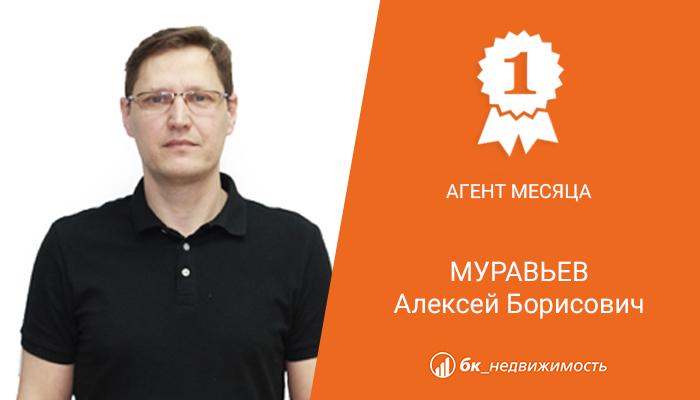 Эксперт компании БК_НЕДВИЖИМОСТЬ, Муравьев Алексей Борисович