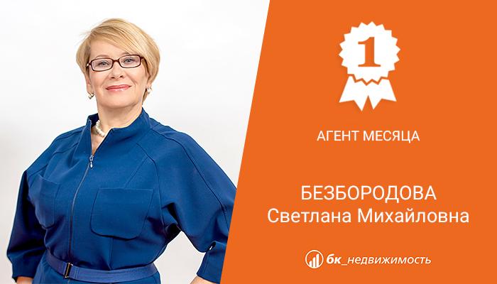 Ведущий специалист отдела недвижимости, Безбородова Светлана Михайловна